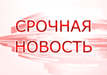 «Тревога не учебная»: в Челябинске была угроза теракта